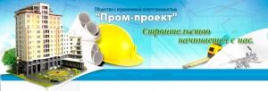 Пром-Проект ООО