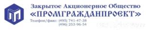 Промгражданпроект ЗАО