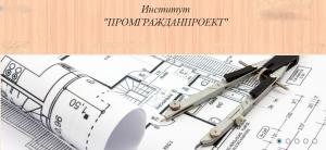 ООО Промгражданпроект ПГП