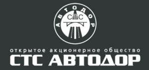 СТС–Автодор ОАО Строительство Транспортных Сетей–Автодор