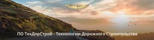 ТехДорСтрой ООО Производственное Объединение Технологии Дорожного Строительства