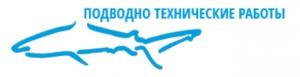 Подводно Технические Работы ООО ПТР