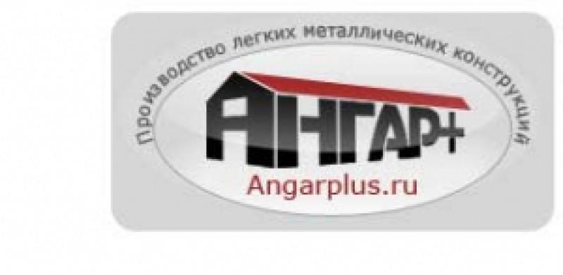 Ангар+ ООО