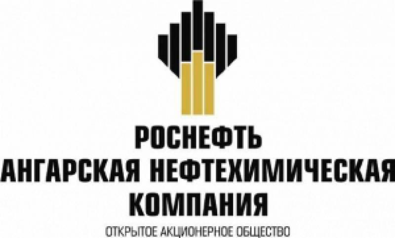 Ангарская Нефтехимическая Компания ОАО