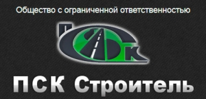 ПСК Строитель ООО Промышленно-Строительный Кооператив