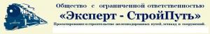 Эксперт-СтройПуть ООО