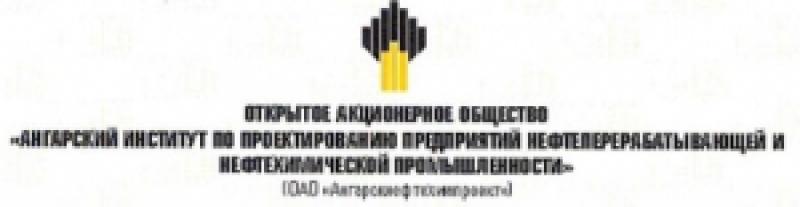 Ангарскнефтехимпроект ОАО