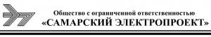 Самарский Электропроект ООО