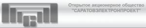 Саратовэлектронпроект ОАО СЭП