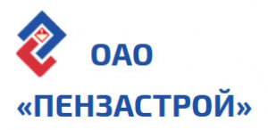 Пензастрой ОАО