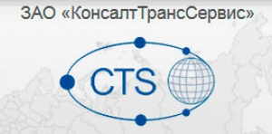 КонсалтТрансСервис ЗАО КТС