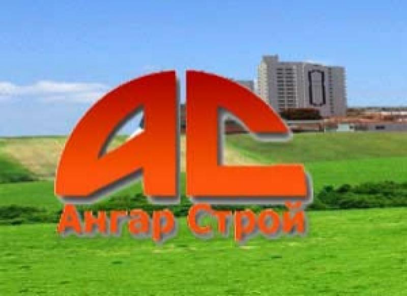 Ангар Строй ООО