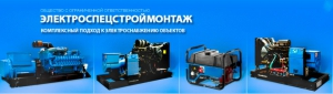 Электроспецстроймонтаж ООО ЭССМ