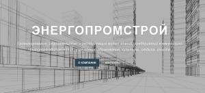 ЭнергоПромСтрой ООО