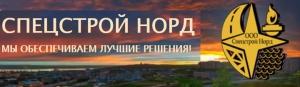 Спецстрой Норд ООО