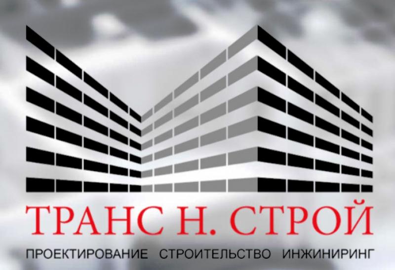 Транс Н. Строй ООО