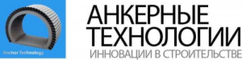 Анкерные Технологии ООО