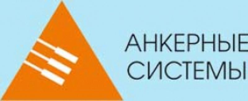 Анкерные Системы ООО
