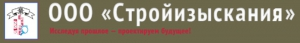 Стройизыскания ООО
