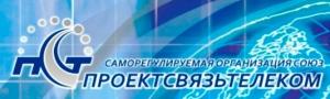 СРО Союз ПроектСвязьТелеком НП СРОС Проектировщиков Объектов Связи и Телекоммуникаций