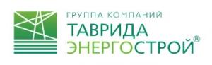 Таврида Энерго Строй ООО ТЭС