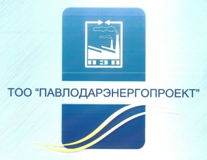 Павлодарэнергопроект ТОО