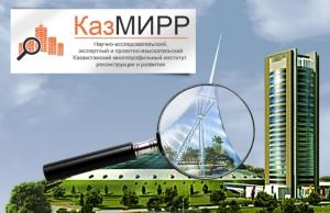 КазМИРР ТОО Казахстанский Многопрофильный Институт Реконструкции и Развития