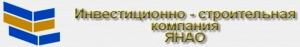 Инвестиционно-Строительная Компания ЯНАО ОАО ИСК ЯНАО