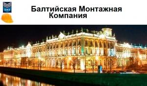 Балтийская Монтажная Компания ООО БМК
