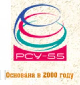 Ремонтно-Строительное Управление-55 ООО РСУ-55