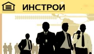 Инстрой ООО