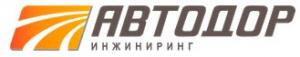 Автодор—Инжиниринг ООО