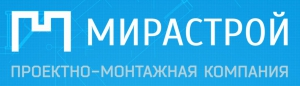 Мирастрой ООО Проектно Монтажная Компания