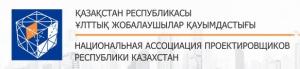 Национальная Ассоциация Проектировщиков Республики Казахстан РО ЮЛИП НАПр РК