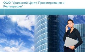 Уральский Центр Проектирования и Реставрации ООО УЦПР