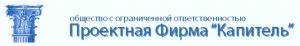 Капитель ООО Проектная Фирма