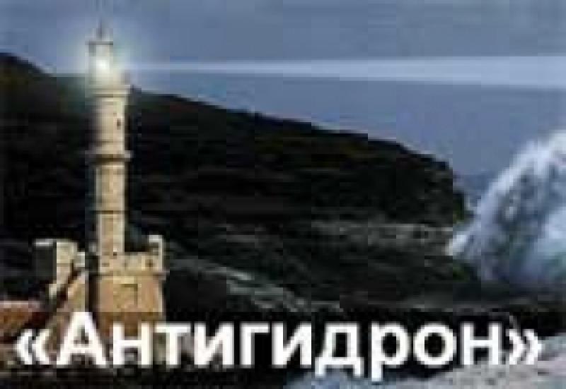 Антигидрон ООО