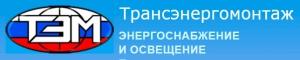 Трансэнергомонтаж ОАО