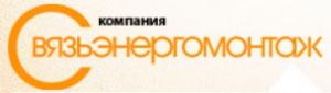 Компания Связьэнергомонтаж МО ООО