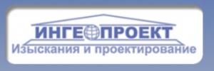 Ингеопроект ООО Проектно-Изыскательское Предприятие