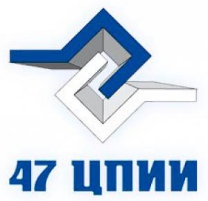 47 Центральный Проектно-Изыскательский Институт ОАО 47 ЦПИИ