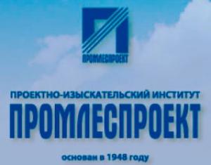 Промлеспроект ОАО Проектно-Изыскательский Институт