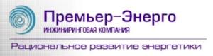 Премьер-Энерго ООО Инжиниринговая Компания