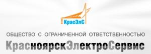 Красноярскэлектросервис ООО КрасЭлС