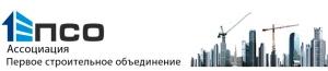 СРО Первое Строительное Объединение НП Ассоциация ПСО