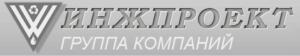 Инжпроект ООО Группа Компаний