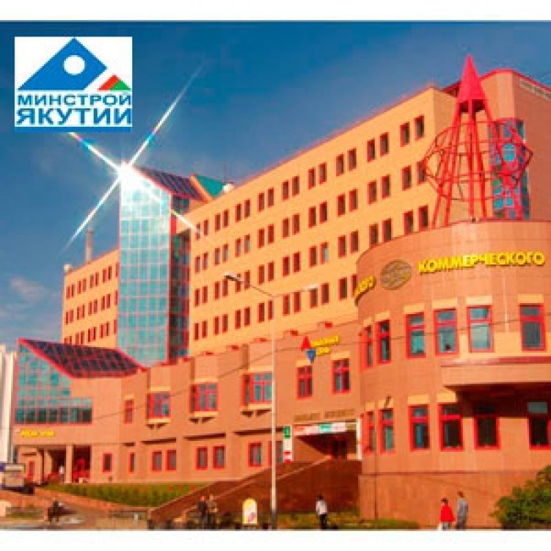 Министерство Архитектуры и Строительного Комплекса Республики Саха (Якутия)