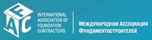 Международная Ассоциация Фундаментостроителей ООО МАФ