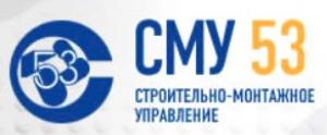 СМУ-53 ЗАО Строительно-Монтажное Управление №53