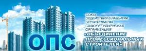 СРО Объединение Профессиональных Строителей НП Союз Содействия в Развитии Строительства ОПС